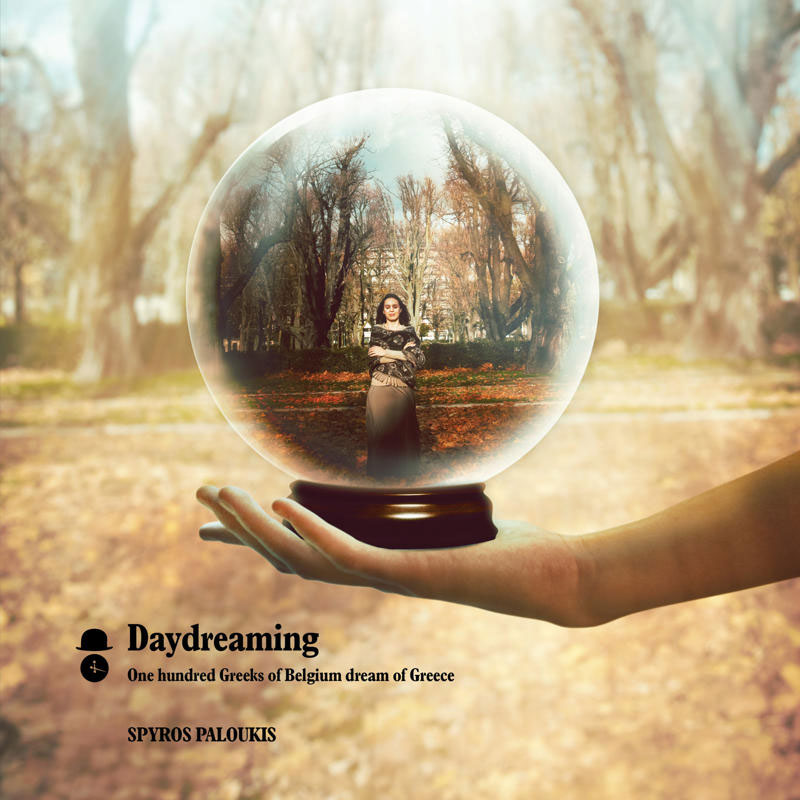 Το λεύκωμα Daydreaming επιτέλους στις Βρυξέλλες