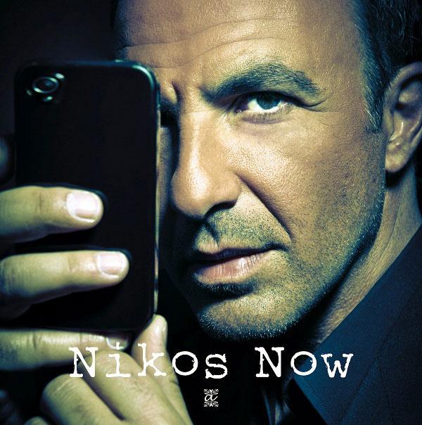Νίκος Αλιάγας - Nikos Now