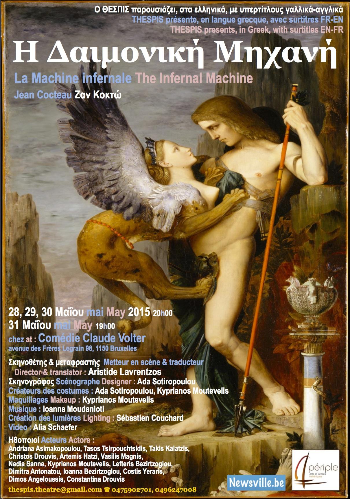 poster_EL_FR-EN_final_
