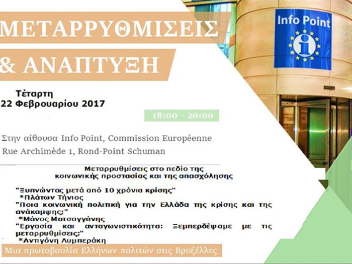 Εκδήλωση: Μεταρρυθμίσεις και ανάπτυξη – Μια πρωτοβουλία Ελλήνων πολιτών στις Βρυξέλλες