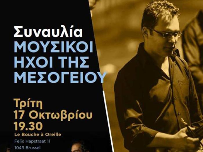 Μουσικοί Ήχοι της Μεσογείου από τον Στέλιο Πετράκη, στις Βρυξέλλες