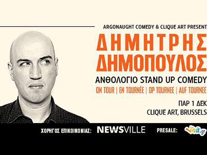 O Δημήτρης Δημόπουλος με το «ανθολόγιο» του, στο CliqueArt