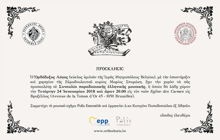 2018.01.24 POLIS Ensemble prosklisi FR