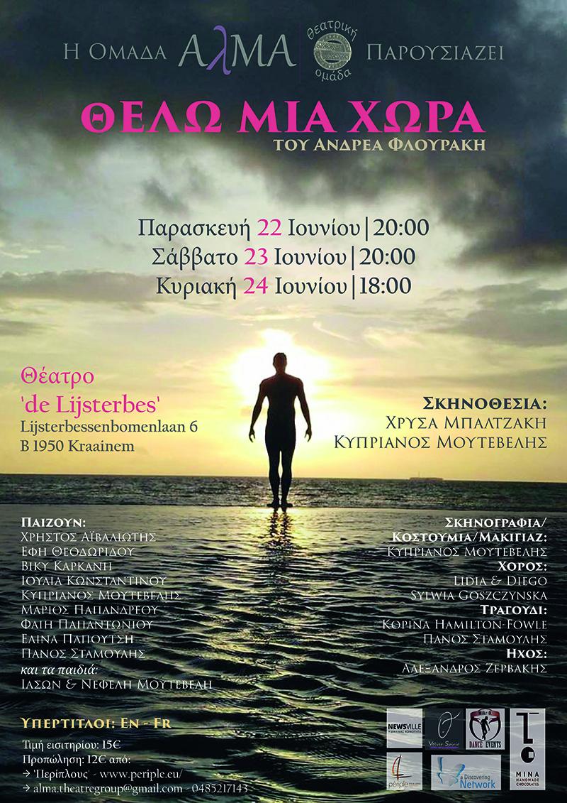 poster-EL (final)