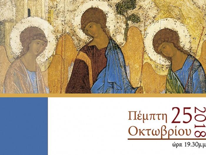 Ορθόδοξος Λόγος: ομιλία με προσκεκλημένο ομιλητή τον ιερομόναχο Νικόλαο Ζαχάρωφ