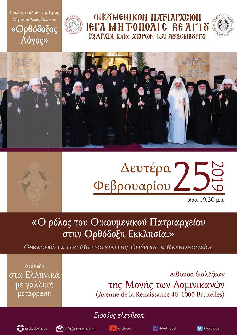 2018.02.25-Ο-ρόλος-του-Οικουμενικού-Πατριαρχείου-στην-Ορθόδοξη-Εκκλησία_V2-GR-w