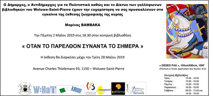 Invitation exposition Madame Vamvakas-2