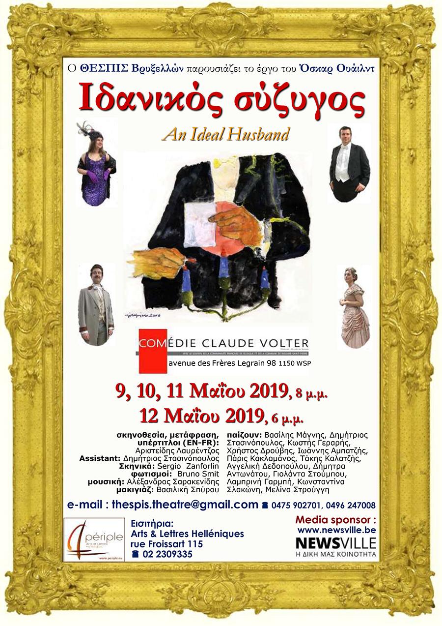 idanikos-syzygos-final-4-garamond