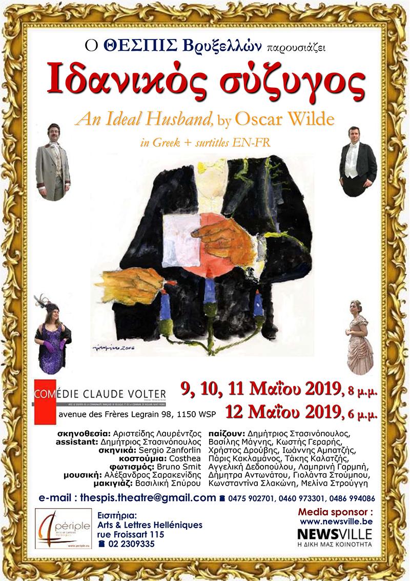 poster-Idanikos-syzygos-EL