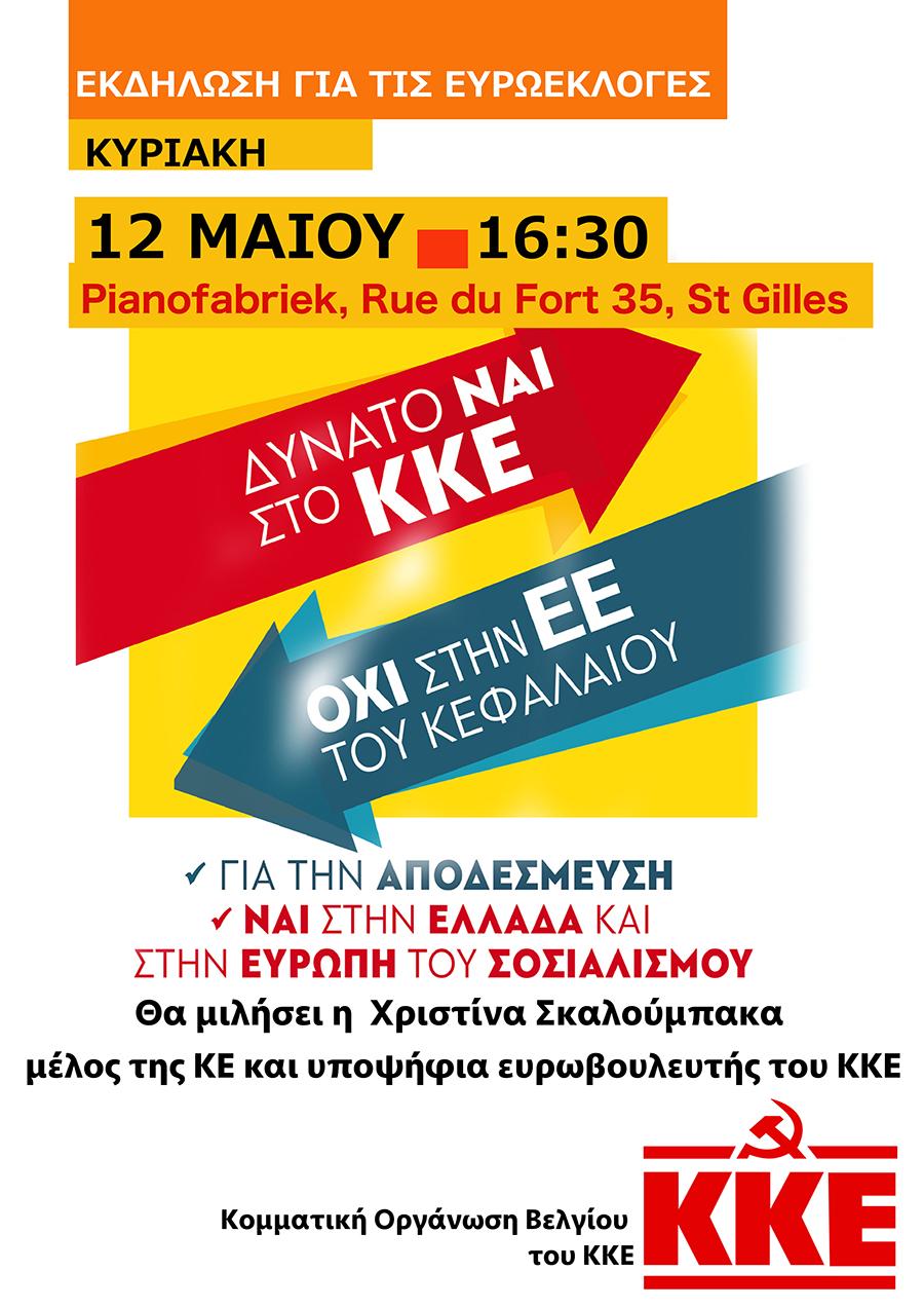 Ekloges Eu KKE 2019poster