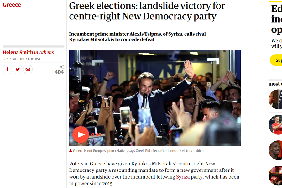 ekloges_guardian