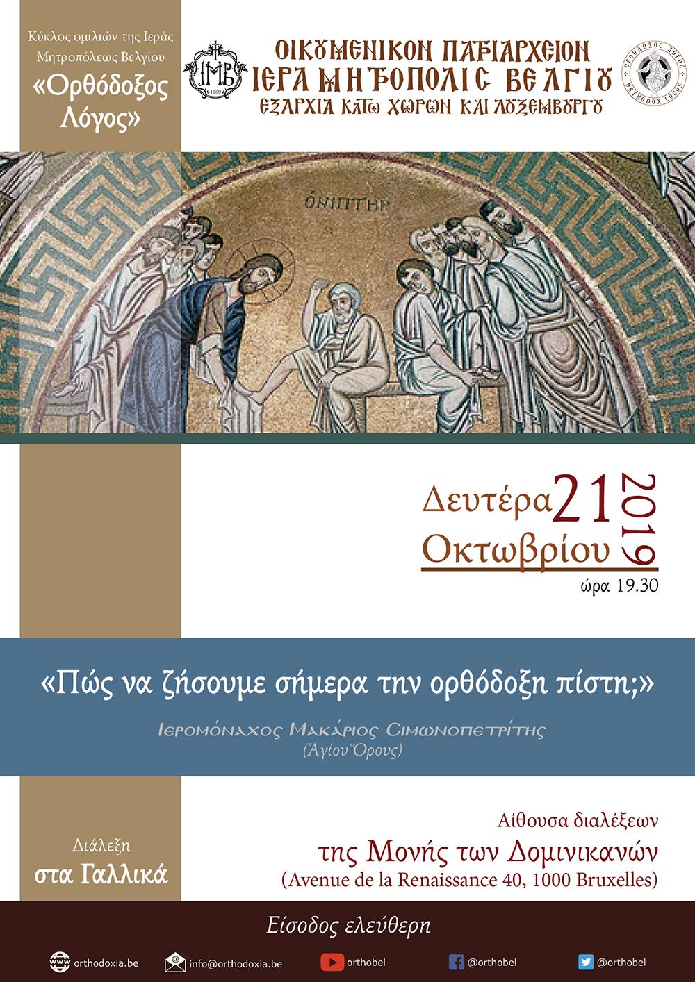 orthodoxos logos Oktober