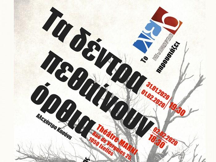«Τα δέντρα πεθαίνουν όρθια» του Αλεχάντρο Κασόνα από τη Θεατρική Ομάδα του Λυκείου Ελληνίδων Βρυξελλών