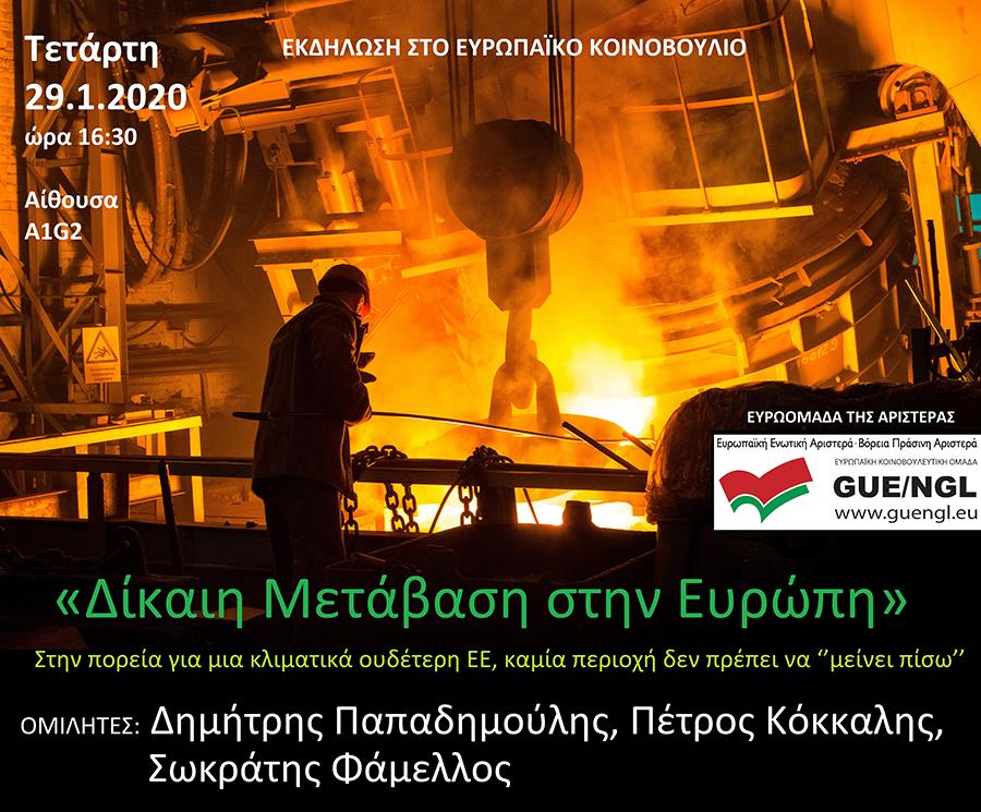 Αφίσα για Δίκαιη Μετάβαση