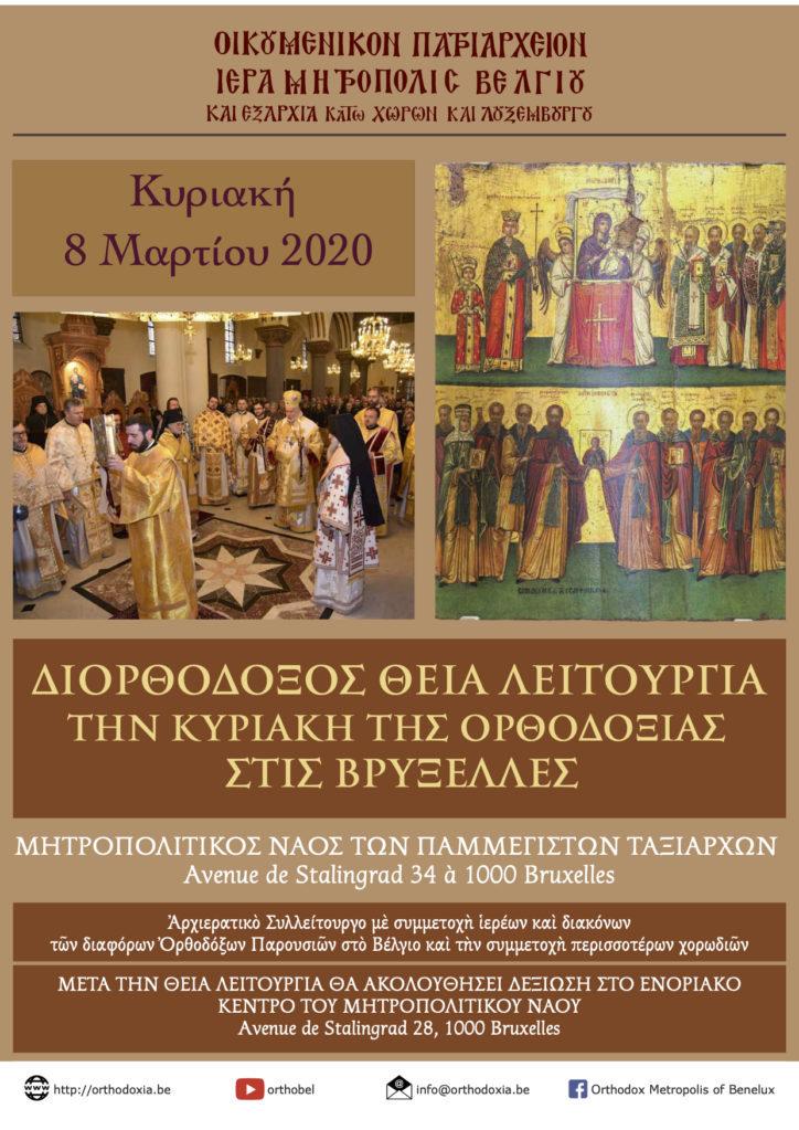 Κυριακή της Ορθοδοξίας 2020