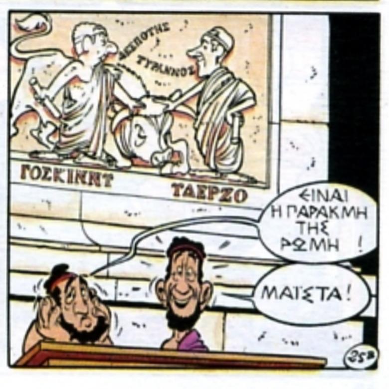 """Ουντερζό και Γκοσινί σαν καρικατούρες στο """"Ο Αστερίξ στους Ολυμπιακούς Αγώνες"""" (1968), υπό τον ελληνικό χαρακτηρισμό """"τύραννος""""!"""