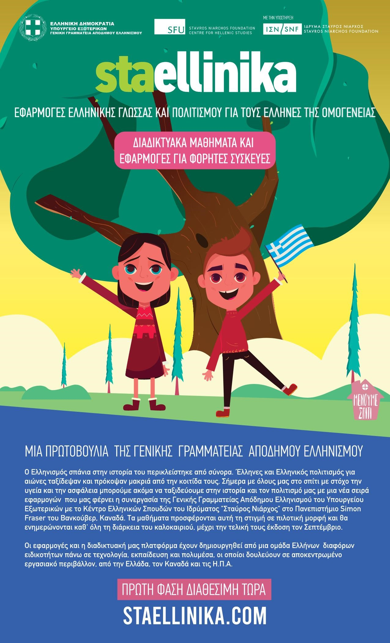Staellinika_Poster