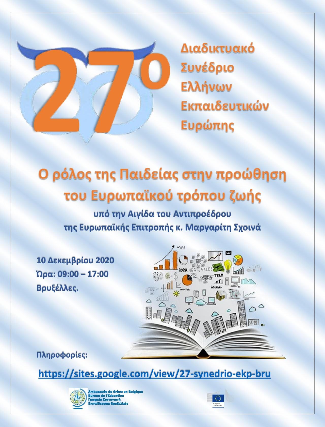 synedrio ekpaideutikwn eurwpis 27o 2020