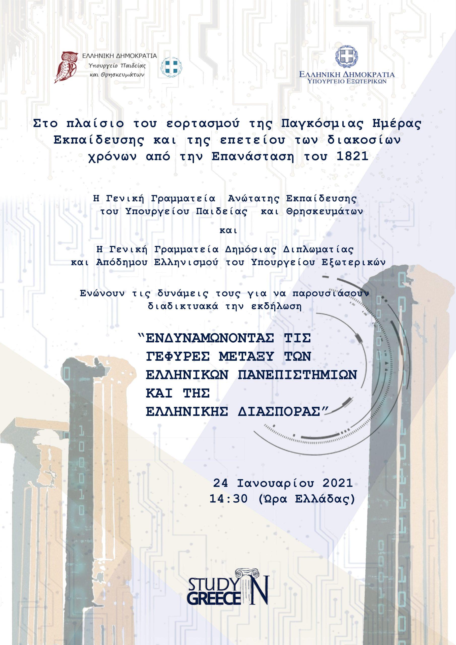 Reinforcing bridges between Greek Universities and the Greek Diaspora