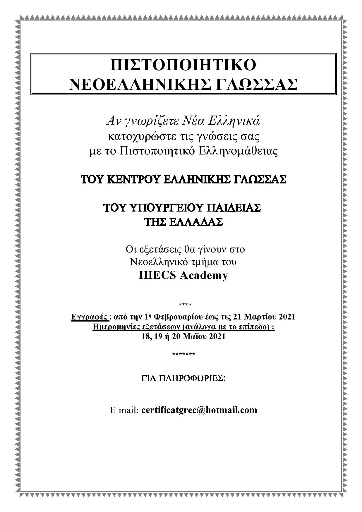 Afichette Certificat Grec 2021-page0001