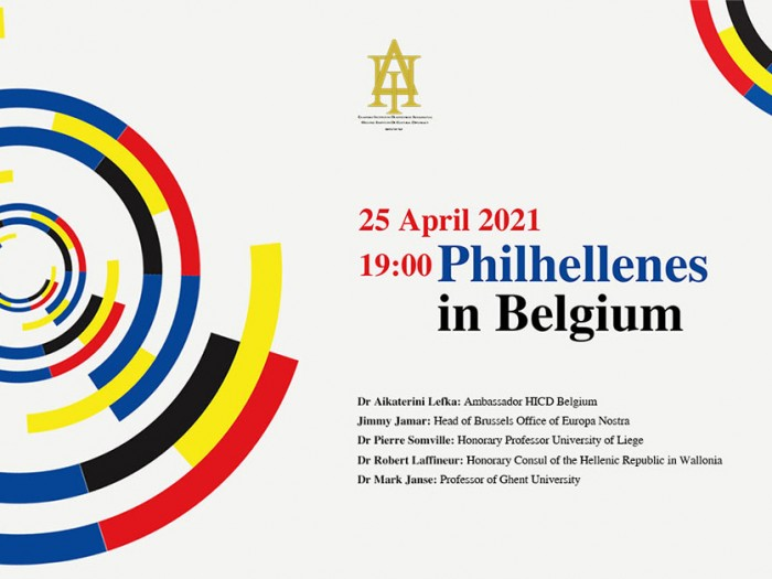 «Φιλέλληνες στο Βέλγιο»: η πρώτη -διαδικτυακή- εκδήλωση του Ελληνικού Ινστιτούτου Πολιτιστικής Διπλωματίας