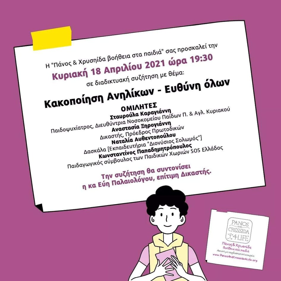 Panos & Cressida 4 Life event 2021 kakopoiisi anilikwn