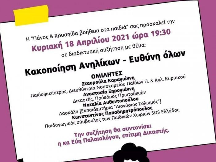 Panos & Cressida 4 Life: διαδικτυακή συζήτηση με θέμα την κακοποίηση ανηλίκων