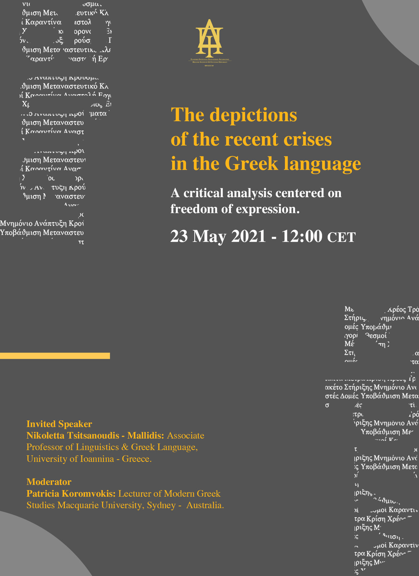 The depictions of the recent crises in the Greek language Elliniko Institouto Politistikis Diplomatias 2021