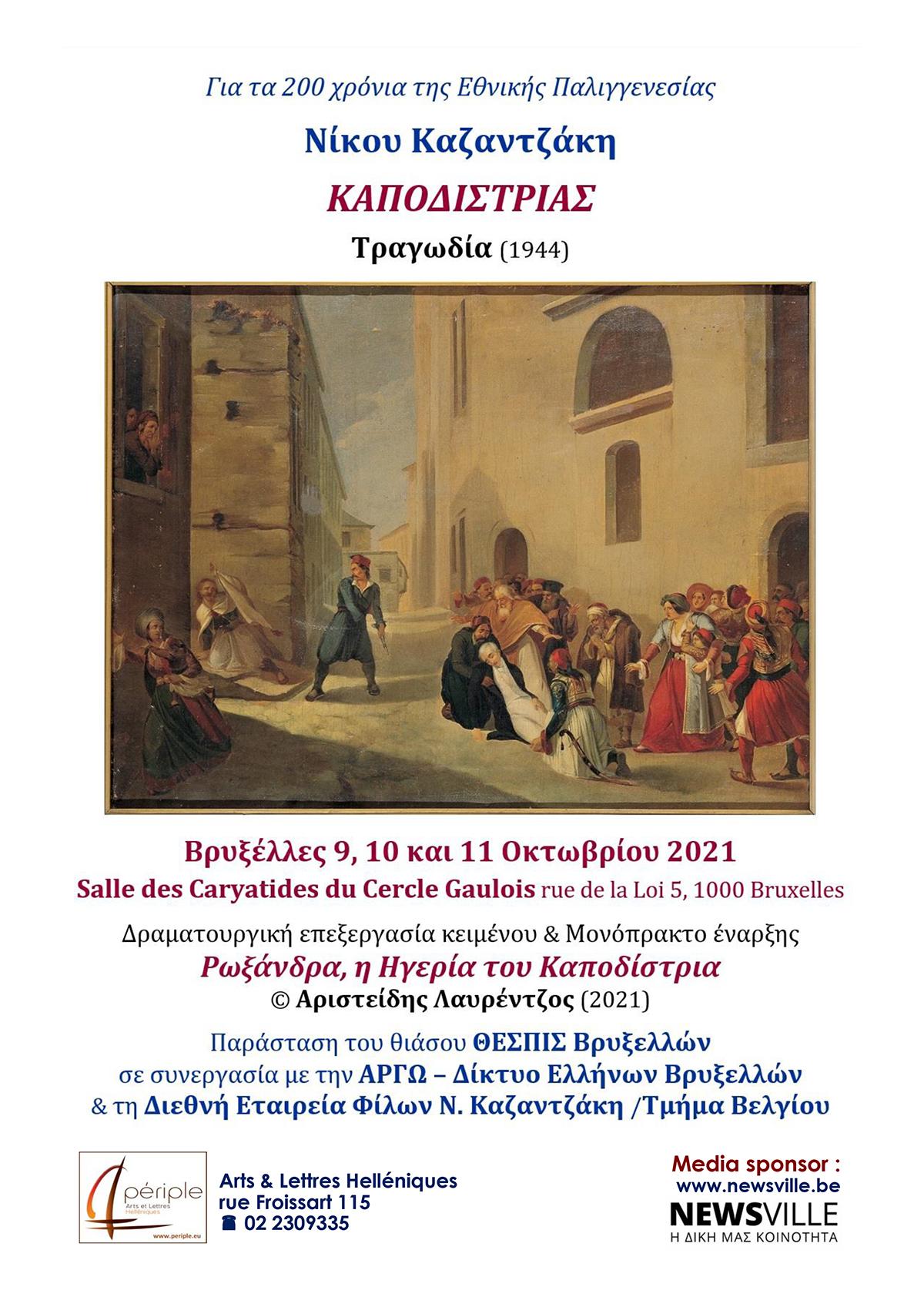 Présentation Thespis Kapodistrias theatre KAzantzakis play