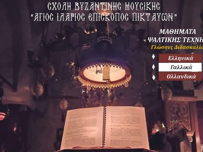 Έναρξη εγγραφών στην Σχολή Βυζαντινής Μουσικής της Ιεράς Μητρόπολης Βελγίου